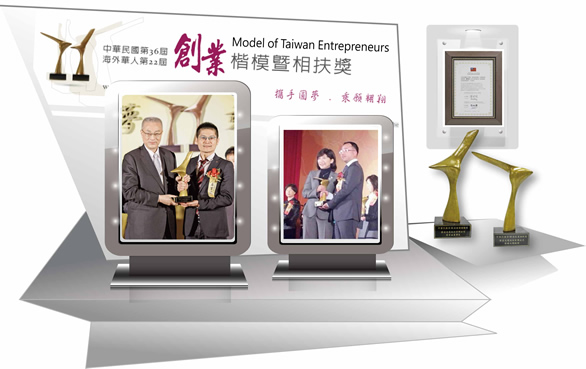 2013 CEO, Venson Liao & Vice Chairman, Peter Tsai won 2013 Model of Taiwan Entrepreneurs