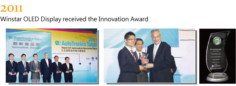 2011 OLED Display received the Innovation Award