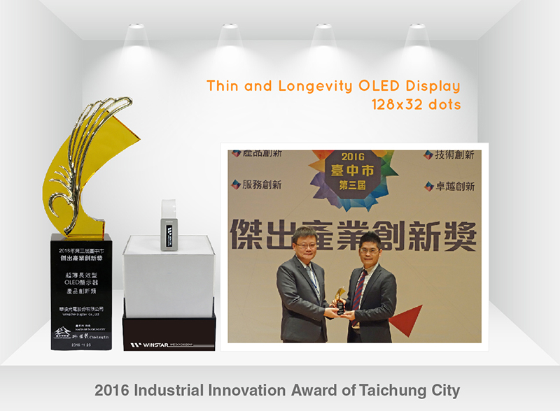 Industrial Innovation Award of Taichung City 2016 - Winstar Display, Thin and Longevity OLED Display 128x32 dots