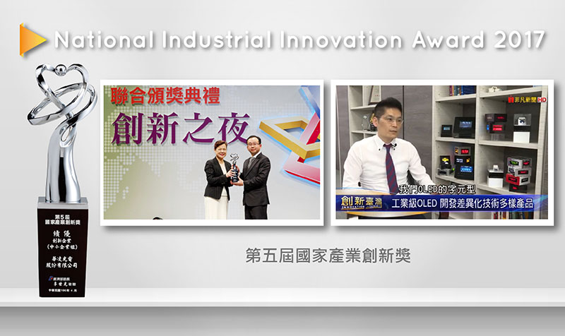 National Industrial Innovation Award 2017 - Winstar Display