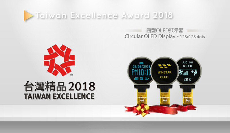 Taiwan Excellence Award 2018 - Winstar Display