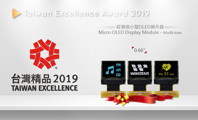 Taiwan Excellence Award 2019 - Winstar Display