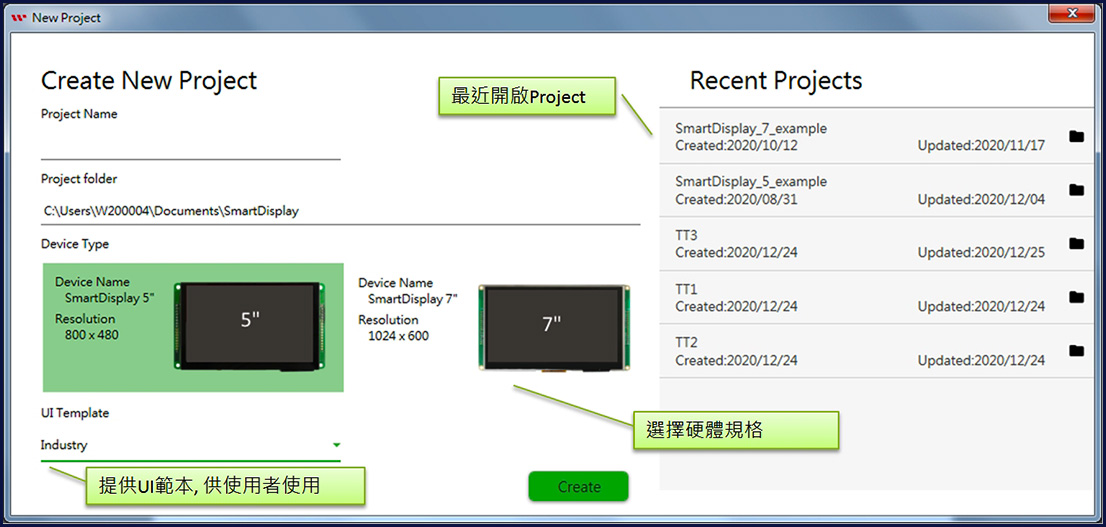 Smart Display GUI Builder 開始畫面