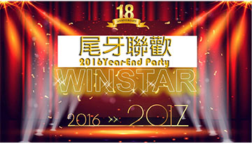 2016 Year-End Party