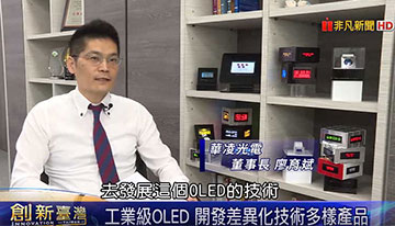 TV Interview – Innovation Taiwan (USTV)