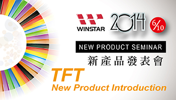 Winstar Display 2014 TFT New Product Seminar